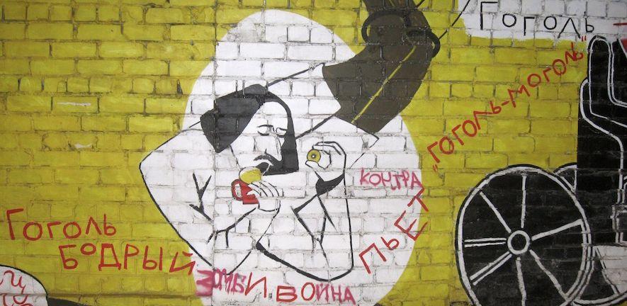 Gogol' mural